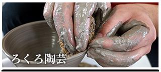 ろくろ陶芸体験コース