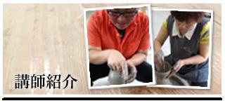 陶芸教室 講師