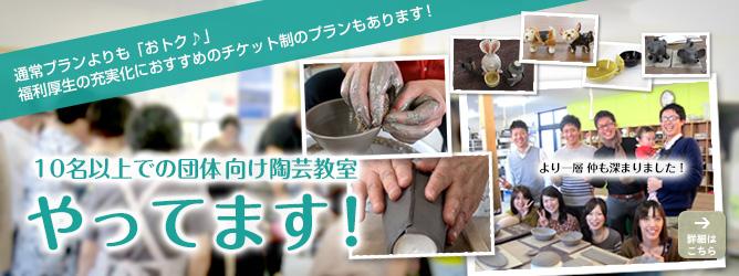 団体向け陶芸体験