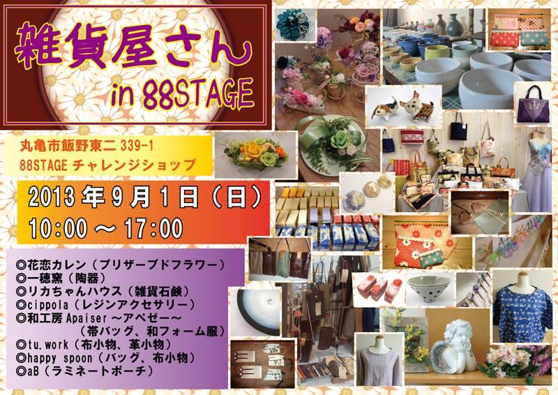 雑貨屋さん in 88STAGE