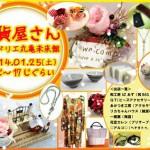 雑貨イベント 「雑貨屋さん inマドリエ丸亀未来館」