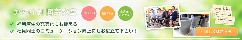 福利厚生陶芸教室he