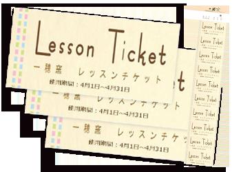 陶芸回数券チケット