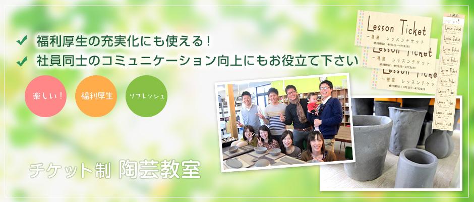 福利厚生陶芸教室