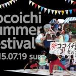 ココイチ夏まつり2015