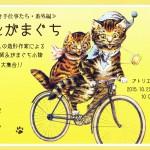 猫とがまぐち