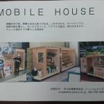 MOBILE HOUSEを使ったレンタルショップ
