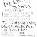 陶芸始めようキャンペーン 初回月会費半額!!