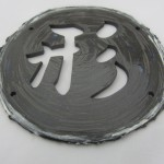 陶芸教室 生徒作品 (45)