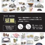 第22回 一穂窯作陶展 「豆皿」