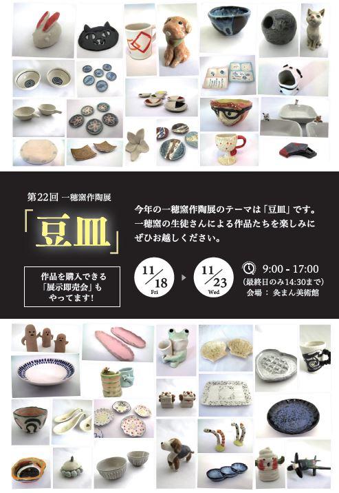 sakutoutenn 「豆皿」