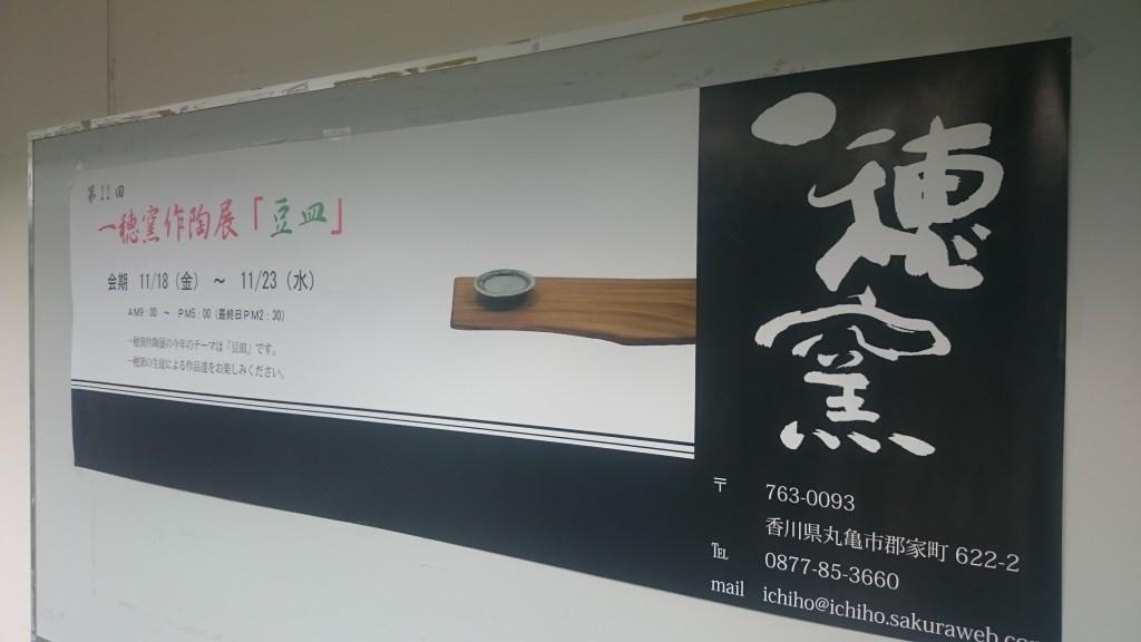 灸まん美術館 作陶展 (9)