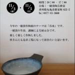 第23回一穂窯作陶展「呑水」