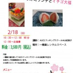 お雛祭り料理イベント