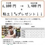 陶芸を始めよう!!月会費半額キャンペーン!!