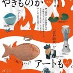 県立ミュージアムにて 焼き物が好きアートも好きに参加します。