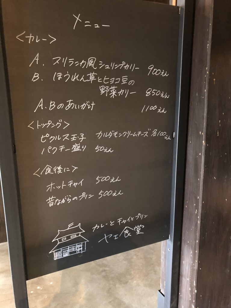 ヤエ食堂 (12)