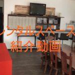 香川県丸亀市にある手作り器の使える一穂窯レンタルスペース紹介動画