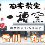 【新動画】香川県丸亀市郡家町の陶芸教室 一穂窯(いちほがま)紹介動画