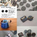 【陶ブローチ】作陶展間近作品も続々と集まってます。