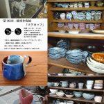 【陶器大放出】一穂窯作陶展準備中