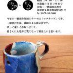 第26回 一穂窯作陶展 「マグカップ」